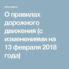 О правилах дорожного движения (с изменениями на 13 февраля 2018 года)