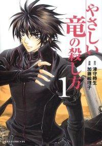Yasashii Ryuu no Koroshikata - to see Good Manga, Manga To Read, What Is Living, Twist Of Fate, Funny Times, Fantasy Romance, Shounen Ai, Long Time Ago, Fantasy World