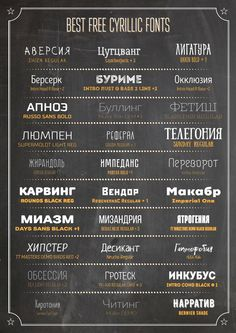 Best Free Cyrillic Fonts