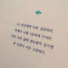 Let's add our good comment! Wise Quotes, Famous Quotes, Book Quotes, Motivational Quotes, Inspirational Quotes, Korea Quotes, Learn Hangul, Korean Writing, Korean Phrases