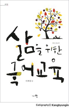 강병인캘리그라피연구소 Typography, Lettering, Caligraphy, Book Illustration, Brush Strokes, Billboard, Poems, Graphic Design, Logo