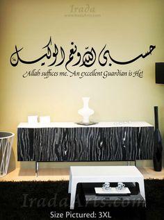 """Islamic wall decal from www.IradaArts.com of the dua """"Hasbi Allah wa ni'mal wakeel""""."""