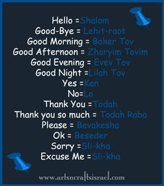 Hebrew - Everyday Expressions (i picked up most of these when i was in israel