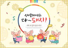 New Year illustration , New Year Illustration, Digital Illustration, Korean Words, Retail Logo, Chinese New Year, Banner, Lettering, Cartoon, Comics
