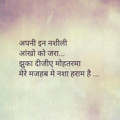 Nasha haram h Shyari Quotes, Sufi Quotes, Hindi Quotes On Life, Epic Quotes, People Quotes, True Quotes, Words Quotes, Best Quotes, Inspirational Quotes