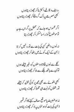 Urdu Funny Poetry, Poetry Quotes In Urdu, Best Urdu Poetry Images, Urdu Poetry Romantic, Love Poetry Urdu, Poetry Pic, Poetry Lines, Poetry Books, Sad Words