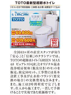 11月22日東京新聞TOTOトイレ交換