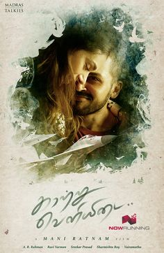 Kaatru Veliyidai First Look Poster
