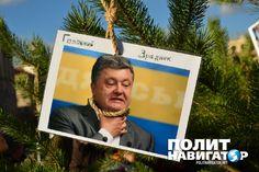 Моя политика: ЖЕСТЬ. Украина: Тимошенко ПОВЕСИТ жида Порошенко н...
