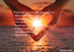 Greek Quotes, Yolo, Deep Thoughts, Personality, Love Quotes, Medicine, Letters, Words, Pictures