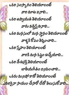 good quotations in telugu Love Quotes In Telugu, Telugu Inspirational Quotes, Morning Inspirational Quotes, Bible Quotes Images, Life Quotes Pictures, Photo Quotes, Unique Quotes, Best Quotes, Morals Quotes