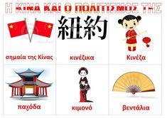 Preschool Activities, Playing Cards, Language, Kids Rugs, Diy Crafts, Children, Blog, Google, World