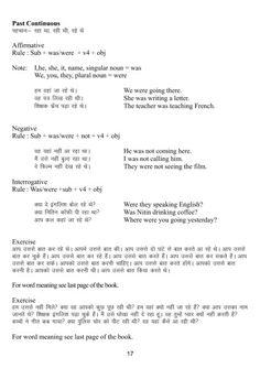 English Speaking and Grammar through Hindi (Niranjan Jha Showman) Improve English Grammar, English Speaking Grammar, English Speaking Practice, Advanced English Vocabulary, English Learning Spoken, English Sentences, English Idioms, English Vocabulary Words, English Book
