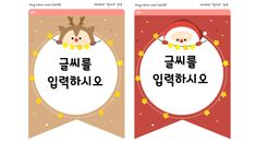 크리스마스 가랜드 도안 : 네이버 블로그 Education, Christmas, Design, Decor, Felting, Xmas, Noel, Decoration, Navidad