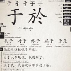 0040 - 于 - yú - HSK3