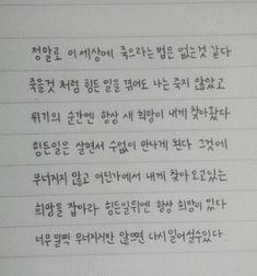 Korean Words Learning, Korean Language Learning, Korean Phrases, Korean Quotes, How To Speak Korean, Learn Korean, Wise Quotes, Famous Quotes, Korean Handwriting