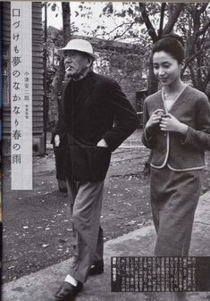 "Director Yasujiro Ozu and actress Shima Iwashitaduring, during the shooting of his movie ""An Autumn Afternoon"". Yasujiro Ozu, Cinema, Major Tom, Hollywood, Classic Collection, Film Director, Beautiful Actresses, Filmmaking, People"