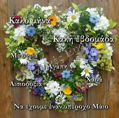 Greek Quotes, Floral Wreath, Wreaths, Amazing, Happy, Flowers, Decor, Decorating, Flower Crowns
