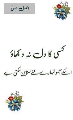 dil dukhana zulm hy bhut bara zalim mt bano zalm alah apni rehmat sy dunya me bi door krta hy aur akhirat me bi door Urdu Funny Poetry, Poetry Quotes In Urdu, Best Urdu Poetry Images, Love Poetry Urdu, Urdu Quotes, Qoutes, Muslim Love Quotes, Couples Quotes Love, Ali Quotes