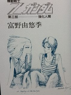 Zeta Gundam, Gundam Art, Nagano, Pulp Art, Mobile Suit, Book Art, Artworks, Star, Comics