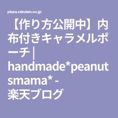 【作り方公開中】内布付きキャラメルポーチ | handmade*peanutsmama* - 楽天ブログ