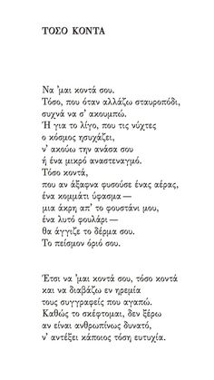 Quotes deep feelings greek 39 Ideas for 2019 Short Quotes, New Quotes, Book Quotes, Life Quotes, Inspirational Quotes, Love Quotes For Him, Change Quotes, Quotes To Live By, Quotes Deep Feelings
