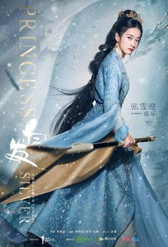 A wiki site for Chinese dramas and movies. Princess Agents, Web Drama, Drama Drama, Empire Of Storms, Chinese Movies, Ancient Beauty, Asian History, Chinese Clothing, The Time Is Now