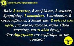 Funny Status Quotes, Funny Greek Quotes, Greek Memes, Funny Statuses, Funny Picture Quotes, Stupid Funny Memes, Funny Stuff, Hilarious, Humor