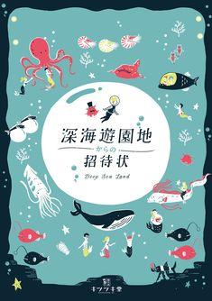 Web Design, Japan Design, Book Design, Layout Design, Graphic Design, Logos Retro, Japanese Logo, 2 Logo, Poster Layout