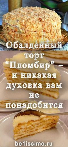 All Time Easy Cake : treats, Cakes Originales, Sweet Crepes Recipe, Sweet Recipes, Cake Recipes, Raspberry Recipes, Russian Recipes, No Bake Desserts, Baking Desserts, Food Cakes