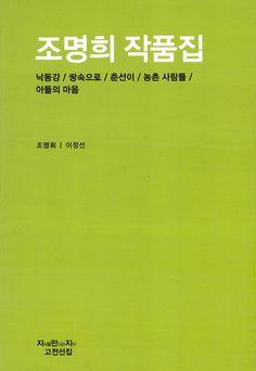 [책 읽는 라디오] 988회 / Lost Stars(6화) - 조명희 - '낙동강' 『조명희 작품집』 中 / *방송링크 ▶http://me2.do/xGMAe4gb
