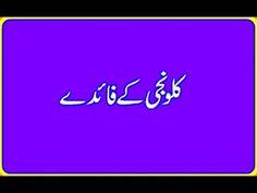 kalonji benefits for Health In urdu (kalonji k Fawaid) -  Musjid Khajur
