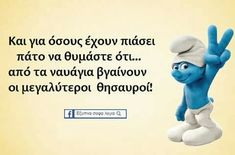 Motivational Quotes, Inspirational Quotes, Funny Vid, Picture Quotes, Wise Words, Smurfs, Mindfulness, Thoughts, Humor
