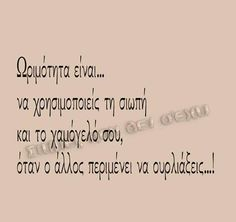 Me Quotes, Motivational Quotes, L Love You, Greek Quotes, True Words, Picture Quotes, True Stories, Quote Of The Day, Psychology