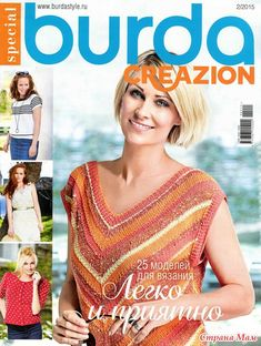 Burda Special Creazion №2 2015