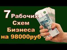 7 реальных схем заработка в интернете. Гарантировано 98000 рублей - YouTube