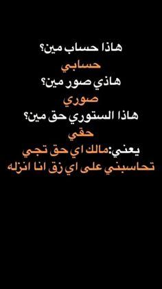 Jokes Quotes, Wisdom Quotes, True Quotes, Funny Quotes, Arabic Funny, Funny Arabic Quotes, Love Smile Quotes, Mood Quotes, Spirit Quotes