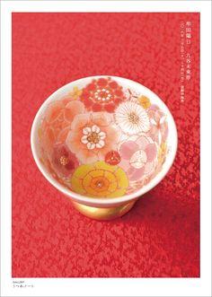 画像クリックで拡大 3/5(土)から14日(火)に開催する「 牟田陽日 ~九谷未来形~ 」のお知らせです。 牟田陽日(むたようか)さんは1... Ceramic Design, Glass Design, Asian Crafts, Tablewares, Asian Doll, Japan Design, Japanese Patterns, Plant Illustration, My Cup Of Tea