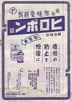 覚せい剤「ヒロポン」(1942)  大日本製薬株式会社の中枢神経刺激薬。 現在は悪名高い覚せい剤は向精神薬の一種である。 生産能率を向上させる「栄養剤」として戦前まで使われていた。
