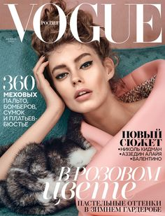 Ondria Hardin on Vogue Russia November 2015 cover