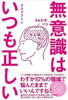 無意識はいつも正しい クスド フトシ 読了:2015年9月6日 Wise Quotes, Book Quotes, Books To Buy, Books To Read, Study Hard, Favorite Words, E 10, Illustrations And Posters, Book Lists