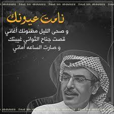 رمزيات بدر بن عبدالمحسن - بحث Google