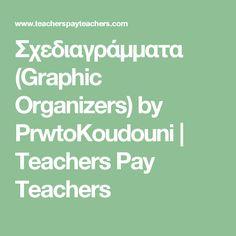Σχεδιαγράμματα (Graphic Organizers) by PrwtoKoudouni | Teachers Pay Teachers