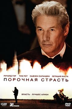 Порочная страсть (2012)