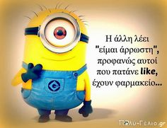 Funny Greek Quotes, Greek Memes, Funny Images, Funny Photos, Speak Quotes, Minion Jokes, Funny Statuses, Funny Texts, Picture Video