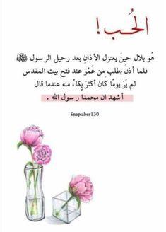 23 Best القرآن Images In 2019 Quran Quran Verses Holy Quran