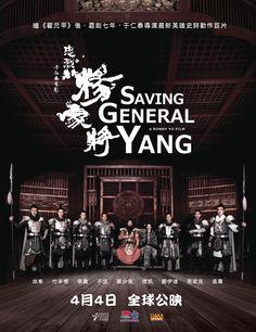《忠烈楊家將》Saving General Yang