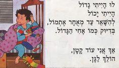 """Иврит алфавит: Рассказ """"Если бы я был..."""" Ч.3."""