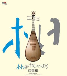 Happiness Lin Hai Chinese Strings  Happiness Lin Hai Chinese