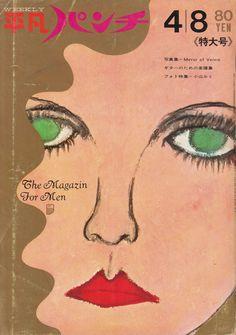 週刊平凡パンチ (Heibon Punch) 1968年4月8日号 201 表紙:大橋歩